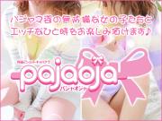 pajaoja -ぱじゃおじゃ-